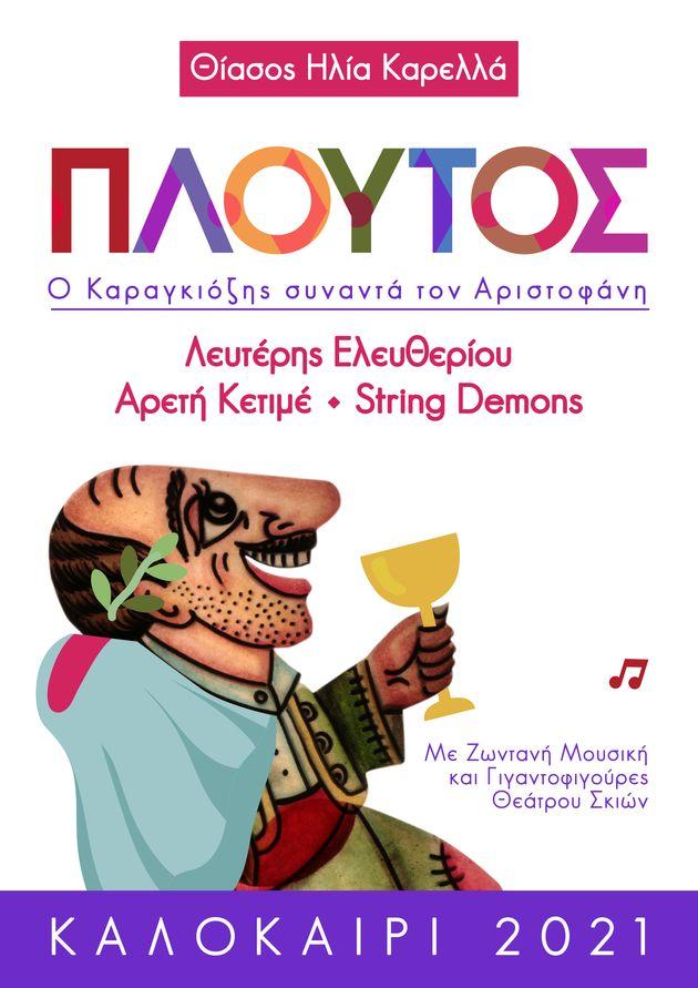 Ή αφίσα της παράστασης