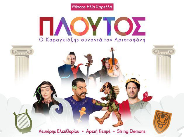 Αφίσα της παράστασης