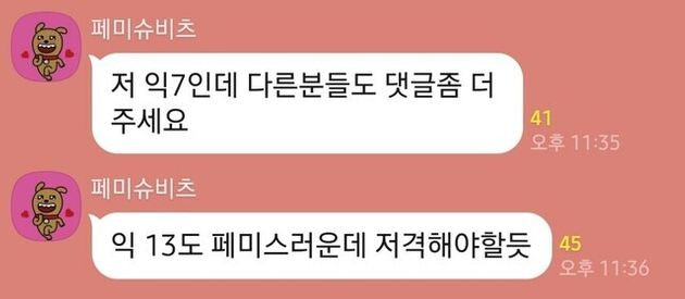 서울대 재학·졸업생 중심으로 조직된 안티 페미니즘 모임 'Anti-F Union' 오픈카카오톡방 대화 내용