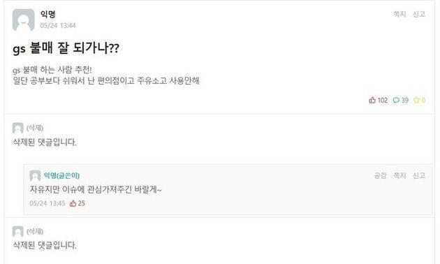 안티 페미니즘 모임 'Anti-F Union(남혐발언신고방)'의 신고로 삭제된 서울대 에브리타임 댓글