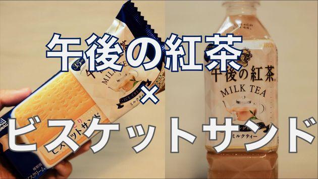 甘い香りがフワッ。『午後ティー』味のアイス、コンビニ限定発売。良い香りがたまらない!