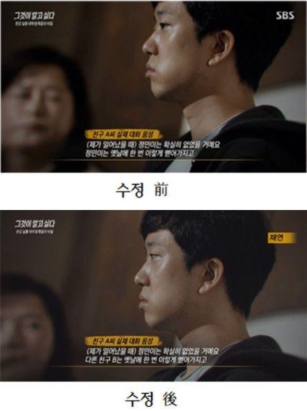 SBS '그것이 알고싶다' 측은 故손정민씨 방송 자막 중 일부를 수정하고 이에 대해