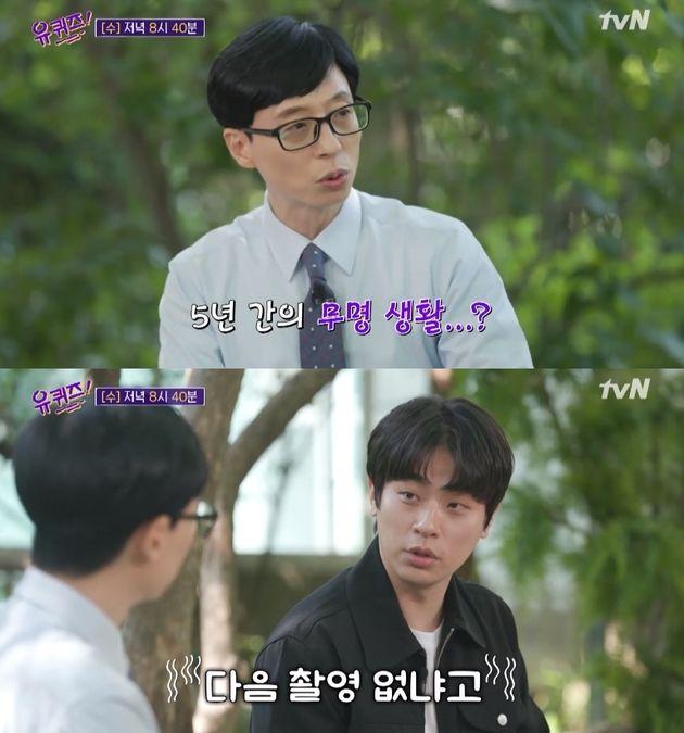 tvN '유 퀴즈 온 더 블럭' 예고