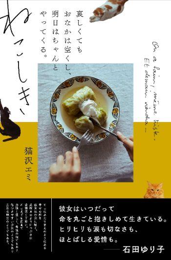 猫沢エミ『ねこしき 哀しくてもおなかは空くし、明日はちゃんとやってくる』(TAC出版)。帯には俳優・石田ゆり子さんの言葉が並ぶように、読者の多くは猫沢さんと同世代、そして30代40代の女性だ