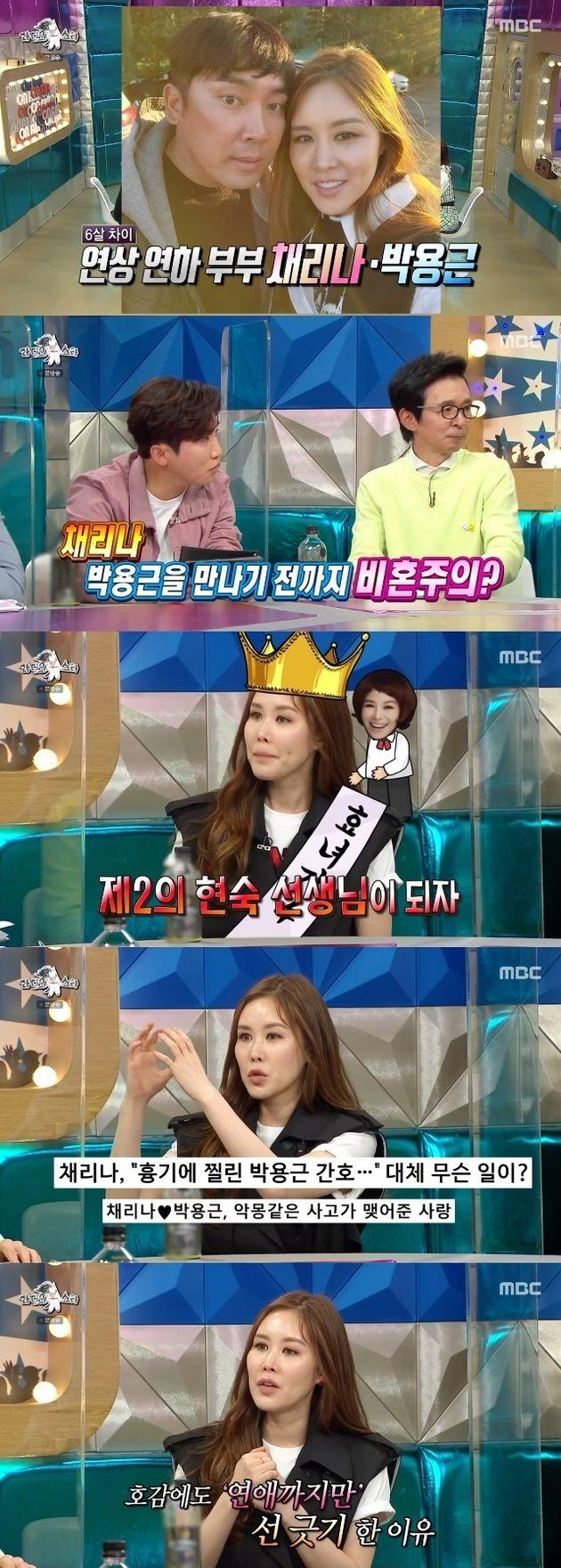 2일 MBC '라디오스타' 출연한 가수