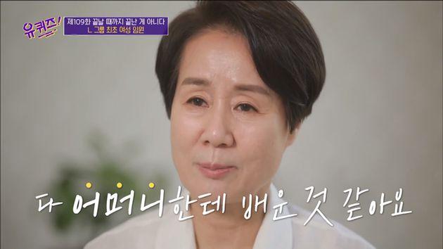 tvN '유퀴즈 온 더