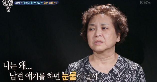 2021년 3월 KBS '살림하는