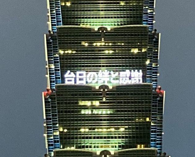 「台北101」の外壁に書かれた日本語メッセージ