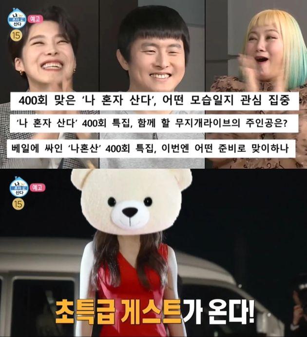 MBC '나 혼자 산다' 400회 특집