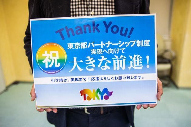 「東京都にパートナーシップ制度を求める会」の署名キャンペーンには1万8000人以上の賛同者が集まった