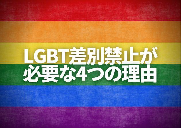 LGBT差別禁止が必要な4つの理由