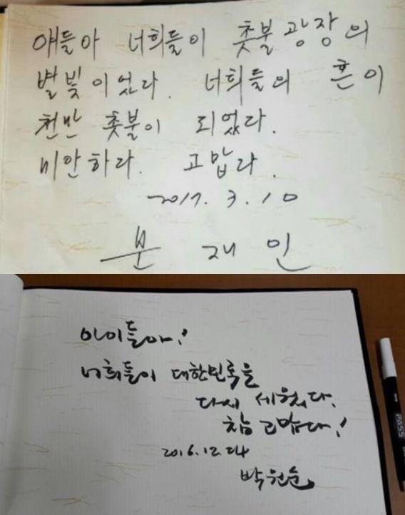 문재인 대통령 세월호 실언