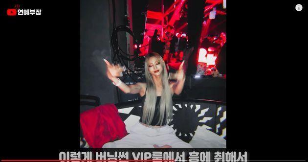 가세연 측 김용호가 한예슬이 버닝썬 VIP룸에서 놀던 모습이라며 공개한 사진.