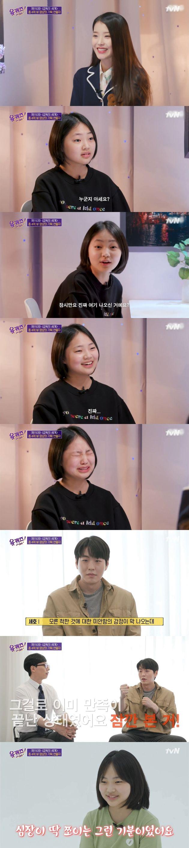 tvN '유 퀴즈 온 더