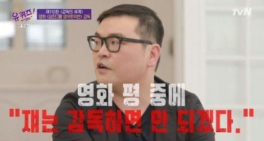 tvN '유 퀴즈 온 더 블럭'에 출연한 이종필