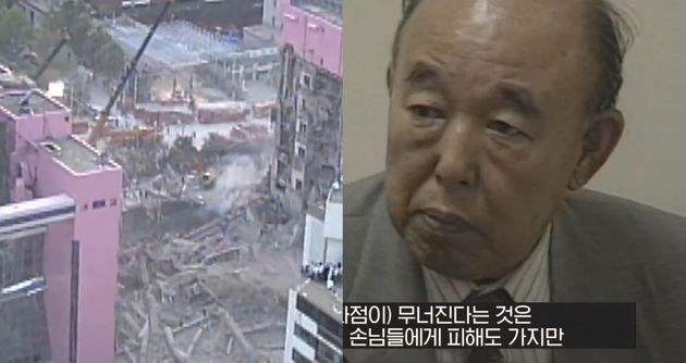 삼풍백화점 붕괴 후 모습. 이준