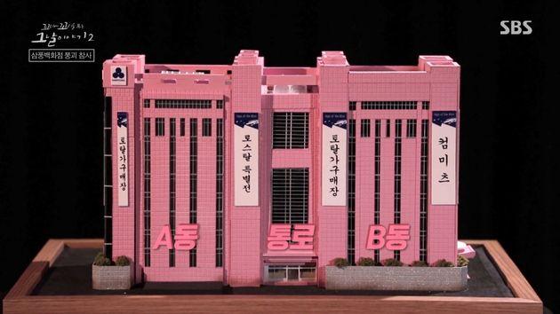 꼬꼬무가 제작한 삼풍백화점 모형. 무너진 곳은 건물 왼쪽