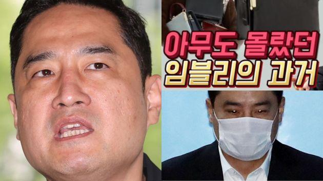 강용석 변호사(좌), 임블리에 대한 과거 방송(우측 상단), 사문서 위조 혐의로 구속됐을 당시의 강용석(우측