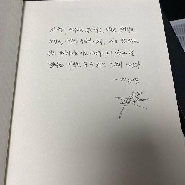 박진영 에세이 앞장에 인쇄된