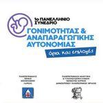 Σάλος με Συνέδριο Γονιμότητας - Απέσυραν τη στήριξή τους Σακελλαροπούλου, ΕΡΤ και