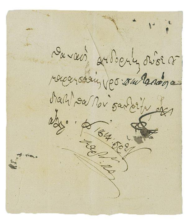 Αλή πασάς, ο Τεπελενλής, Σημείωμα με την υπογραφή του προς τον Αθανάσιο