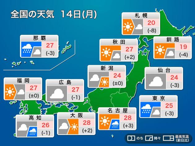 全国の天気 14日(土)
