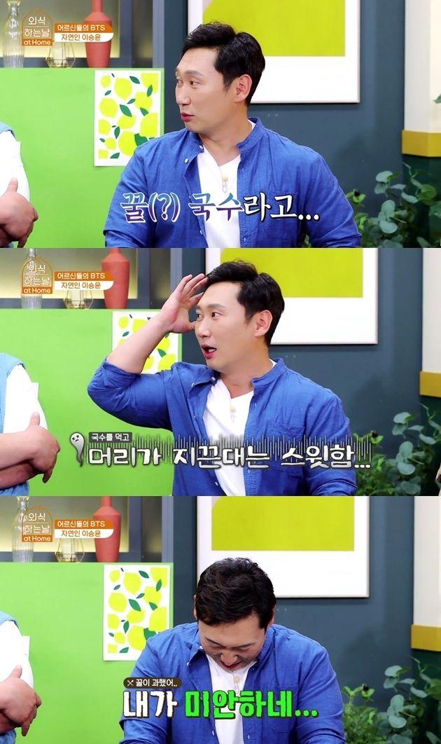 SBS FiL '외식하는날 앳