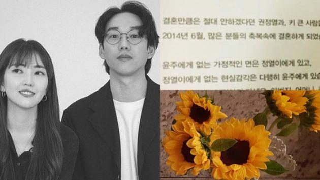 김윤주-권정열