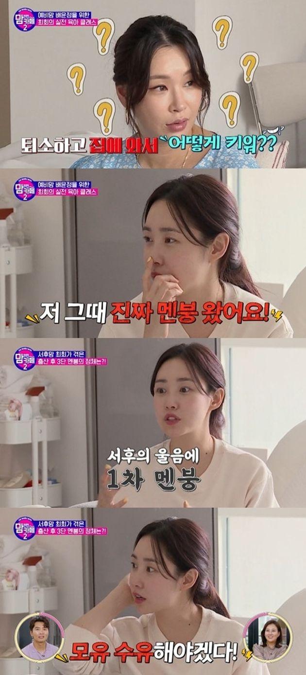 최희-배윤정