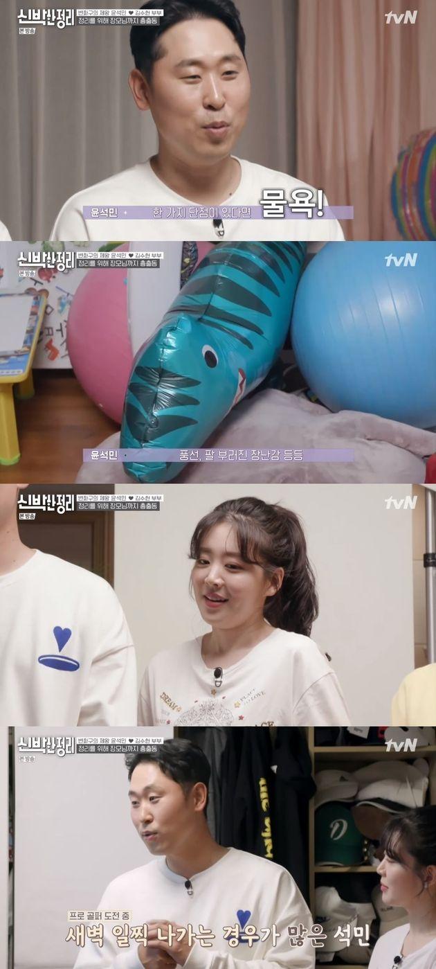 tvN '신박한 정리'