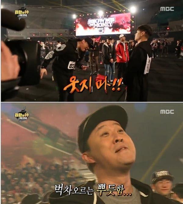 MBC '무한도전'/정준하가 쇼미더머니5 예선에 도전하는