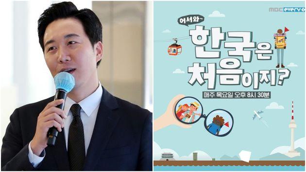 도경완 아나운서가 MBC '어서와 한국은 처음이지?' MC로 발탁된 배경에는 '호주 유학생활 2년' 경험이