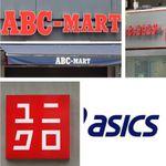 強制労働リスク調査、「ABCマート」「しまむら」に最低評価。各社の見解は?