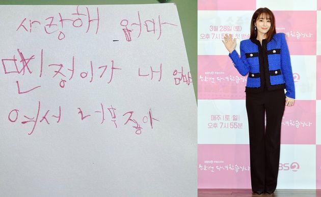 이민정 아들 준후가 쓴 편지(왼쪽)와 2020년 3월 24일 KBS 2TV 드라마 '한 번 다녀왔습니다' 제작발표회에서