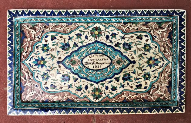 Ενεπίγραφος δίσκος σερβιρίσματος με τη φράση «Ενθύμιον Κιουτάχειας Ζωή Γ.Μωραΐτου 1921» πιθανόν από το εργαστήριο των αδελφών Hadjiminasian. Αποτελούσε μέρος προικώου σερβίτσιου τσαγιού.