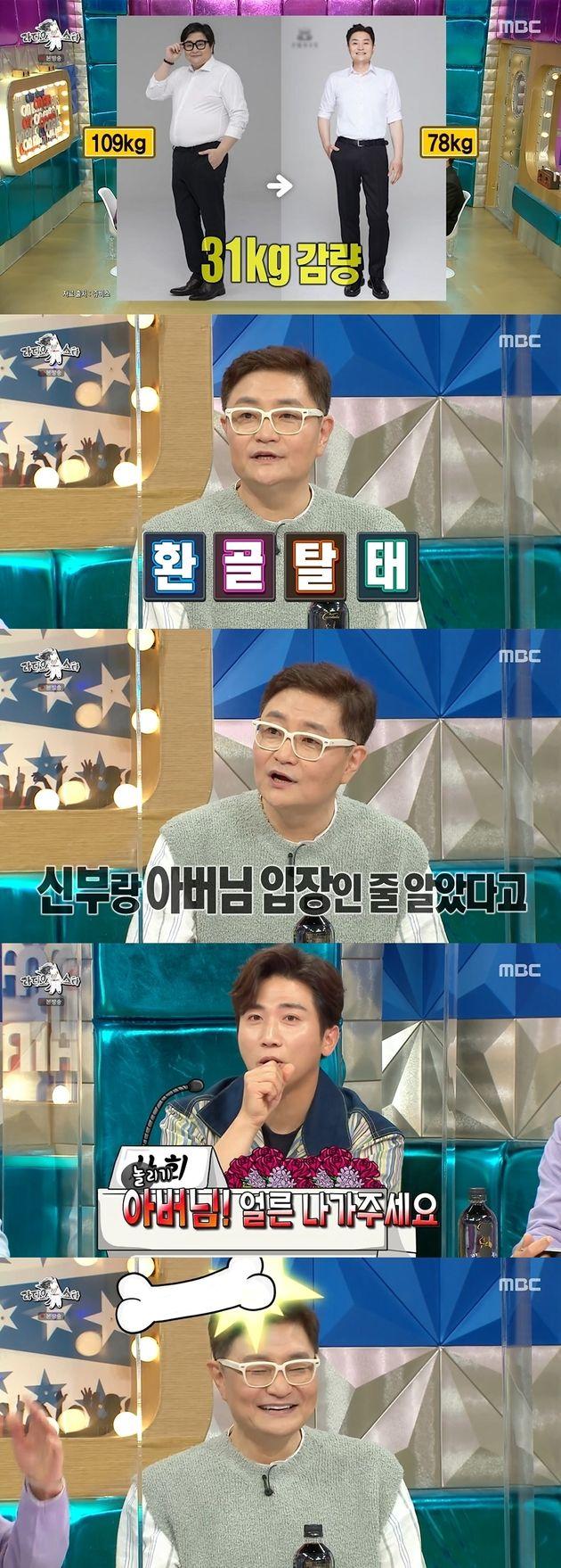 MBC '라디오스타' 방송