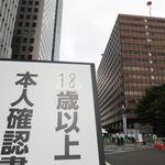 東京の大規模接種センターの予約枠、募集していた約8万件が埋まる。64歳以下の予約開始から2日間で