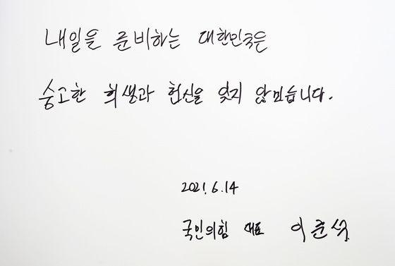 2021년 6월 14일 대전 현충원 방문한 이준석 국민의힘 당 대표가 적은