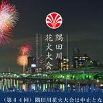 隅田川花火大会が2年連続で中止。東京五輪のため10月開催に変更も断念