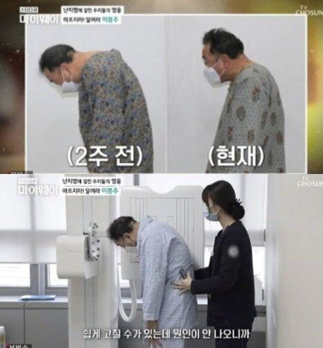 TV조선 '스타다큐 마이웨이'에서 투병 생활을 공개했던 이봉주