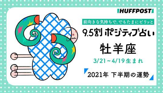 牡羊座(おひつじ座) 2021年下半期