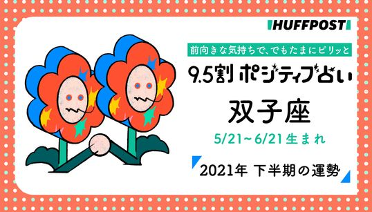 双子座(ふたご座) 2021年下半期