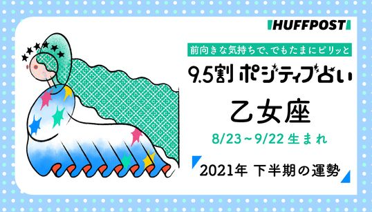 乙女座(おとめ座) 2021年下半期