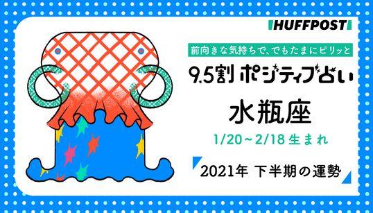 水瓶座(みずがめ座) 2021年下半期