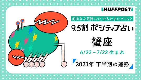 蟹座(かに座) 2021年下半期