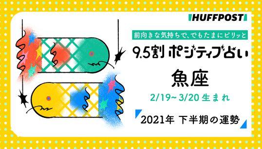 魚座(うお座) 2021年下半期