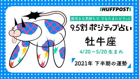 牡牛座(おうし座) 2021年下半期
