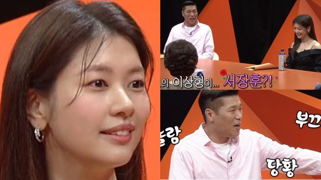 정소민-서장훈