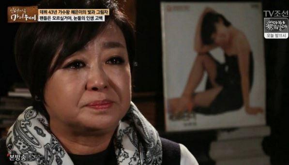 2017년 2월 TV조선 '인생다큐 마이웨이'에서 우여곡절 인생사를 이야기하며 눈물 흘리는