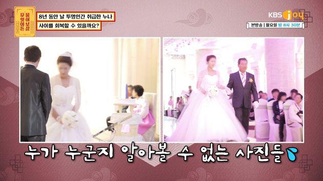 사연자가 찍은 결혼식 사진